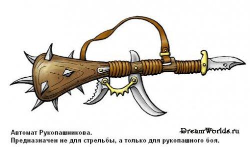 http://dreamworlds.ru/uploads/posts/2008-04/thumbs/1209119624_118741.jpg