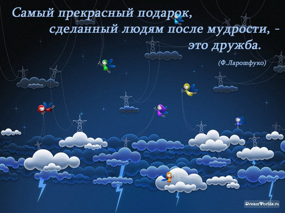 http://dreamworlds.ru/uploads/posts/2008-06/1213169857_2.jpg