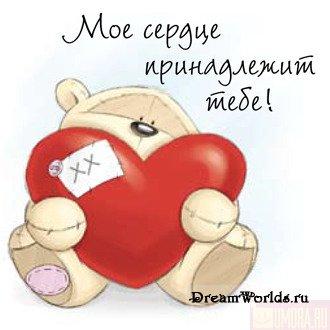 картинки с тобой мое сердце