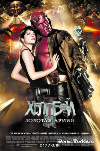 1216593995_kinopoisk.ru-hellboy-ii-the-golden-army.jpg