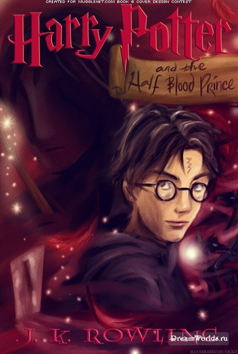 Гарри поттер и принц полукровка.