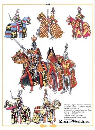 Рыцарские гербы и их символика