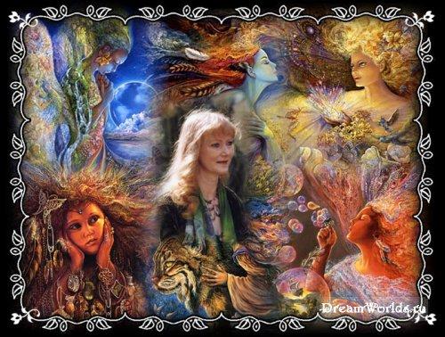 Картины Джозефины Уолл (Josephine Wall)
