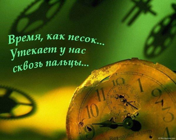 Афоризм о времени и любви