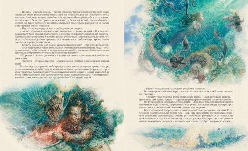 Сказочный мир Антона Ломаева