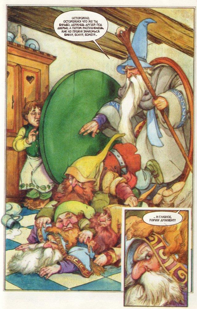 Хоббит ( история в картинках) » Фэнтези, фантастика, игры.: http://dreamworlds.ru/kartinki/18433-khobbit-istorija-v-kartinkakh.html