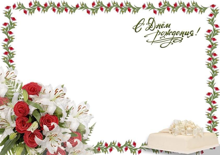 Рамка для открытки с днем рождения шаблон