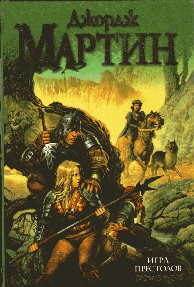 Джордж мартин битва королей книга 1 скачать бесплатно