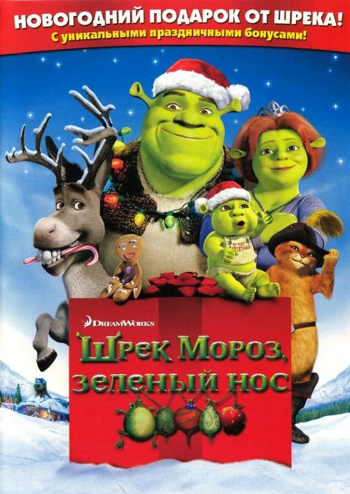 Шрек мороз, зеленый нос / Shrek the Halls (2007)