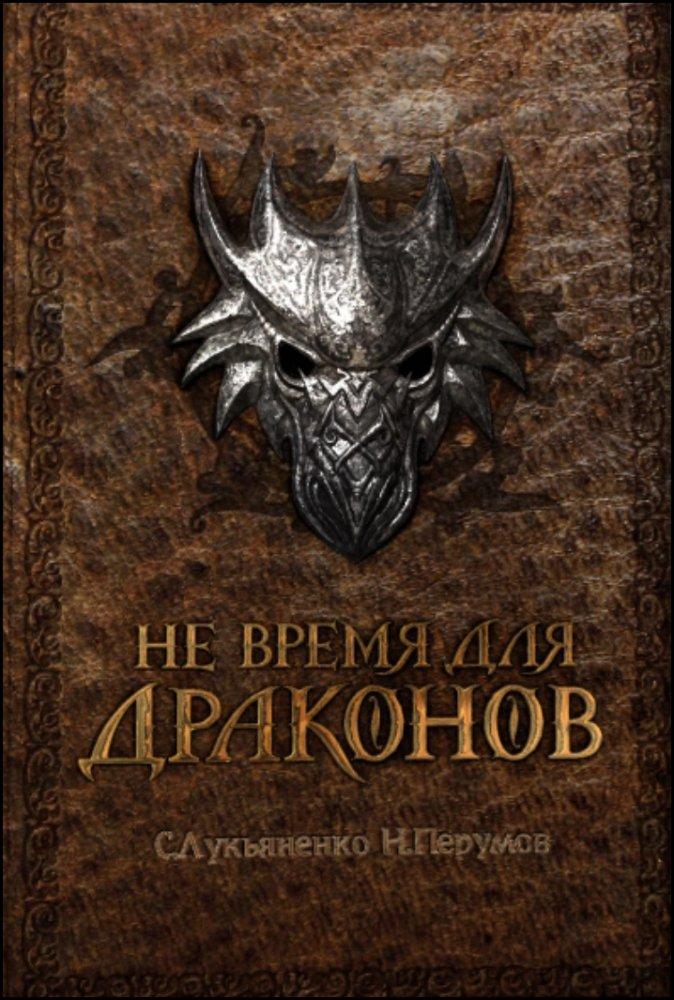 Список книг русская фантастика