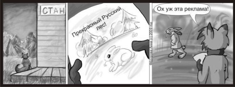 Комиксы фурри милые фото 474-951