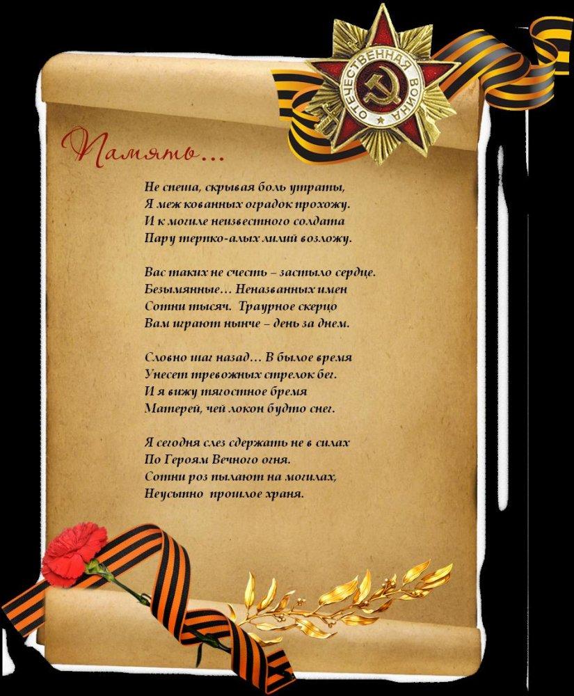 Стих о памяти о войне слёзы