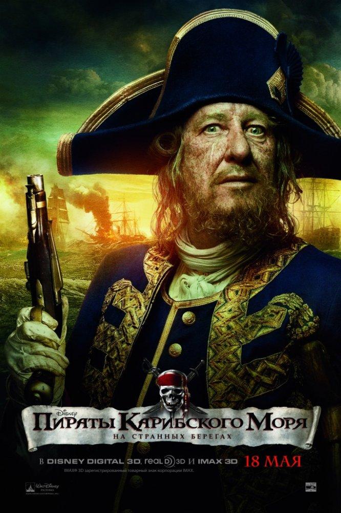 персонажи пиратов карибского моря фото