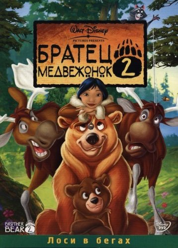 Brother bear: Лоси в бегах