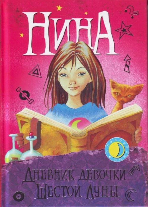 Нина девочка шестой луны все книги скачать