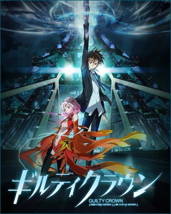 Guilty Crown/Венец Вины