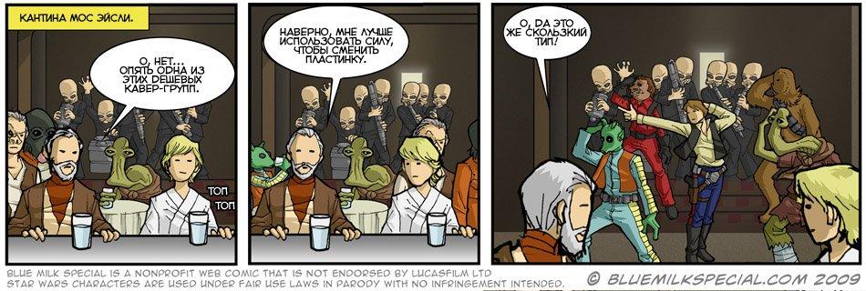 Комикс пародия на звездные войны