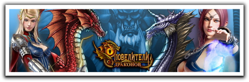 Повелители Драконов/Dragon Knight