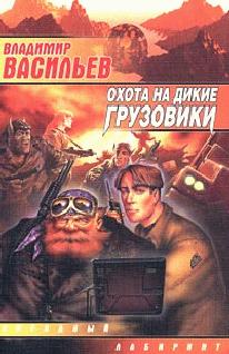 Васильев Владимир - ТЕХНИК БОЛЬШОГО КИЕВА. (Охота на дикие грузовики) (2010) MP3